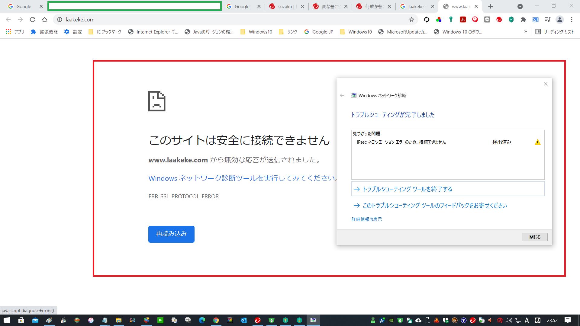 最初 する に とき ネゴシエート リモート と コンピューター に クライアントからVPNサーバーへ接続できない