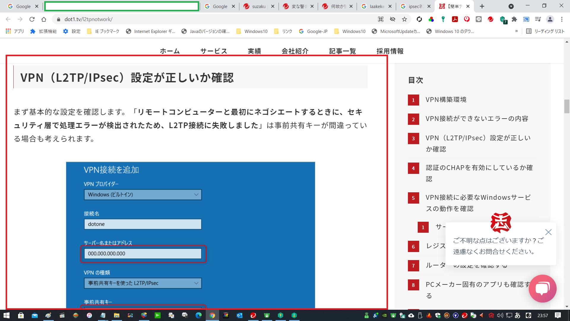 最初 する に とき ネゴシエート リモート と コンピューター に Windows10リモートアクセスVPN(L2TP/IPsec)接続ができない時の解決方法